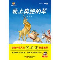 《爱上奔跑的羊》 9787547014523
