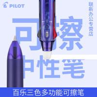 日本pilot百乐多功能可擦笔红蓝黑三色按动式摩磨擦水笔三合一frixion中性笔3-5年级小学生用0.5/0.38m