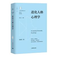 进化人格心理学(人格研究丛书)