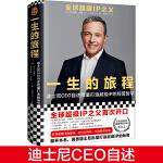 一生的旅程:迪士尼CEO自述(比尔盖茨罕见2000字推荐的领导力教科书!如果你想取得更高的成就,一定要请比你优秀的人来帮助你!)