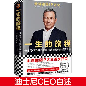 一生的旅程:迪士尼CEO自述(比尔盖茨罕见2000字推荐的领导力教科书!如果你想取得更高的成就,一定要请比你优秀的人来帮助你!) 比尔盖茨推荐!现象级全球畅销书!全球杰出CEO终于开口,被誉为神级领导力教科书!批量打造出复仇者联盟、冰雪奇缘、星球大战等超级IP。如果你想取得更高的成就,一定要请比你优秀的人来帮助你!读客熊猫君出品