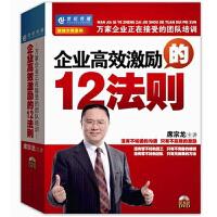企业高效激励的12法则 6DVD 席宗龙