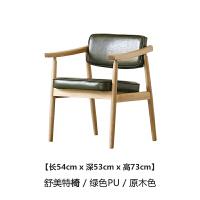 家具椅实木温莎圈椅新中式家具现代简约单人休闲北欧餐椅