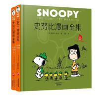 史努比系列:史努比漫画全集:1979~1980(全二册)(中英双语对照, 超大开本精装典藏)