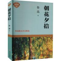 朝花夕拾 鲁迅散文杂文精选 四川文艺出版社