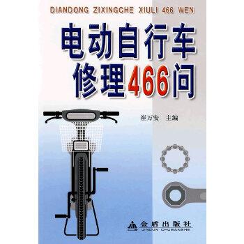 电动自行车修理466问