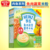 亨氏 超值装鱼肉蔬菜婴儿营养米粉400g 2段宝宝辅食6个月