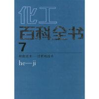 化工百科全书(7)(精)