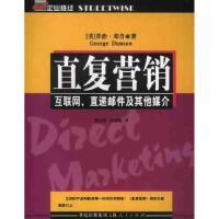 直复营销-互联网直递邮件及其他媒介(品相好)[美]邓肯 著;杨上海人民出版社