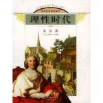 理性时代:法兰西(公元1660-1800)