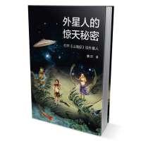 外星人的惊天秘密:打开《山海经》说外星人