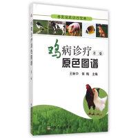 鸡病诊疗原色图谱 第二版(兽医临床诊疗宝典)