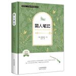 七年级上指定课外阅读新课标名著 猎人笔记(外国名著典藏书系 全译精装版)