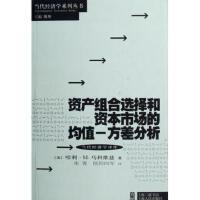 资产组合选择和资本市场的均值-方差分析/当代经济学译库/当代
