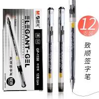 晨光文具 考试必备中性笔KGP1821蓝、黑水笔0.5mm签字笔