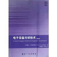 电子设备冷却技术(第2版) (美)戴夫・S.斯坦伯格|译者:李明锁//丁其伯