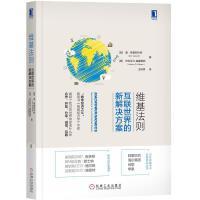 包邮 维基法则:互联世界的新解决方案|8061302