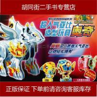 【二手旧书8成新】奥拉星超人气亚比造型玩具奥奇 广州百田信息 江苏美术出版社 9787534456121