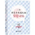 【BF】一个北京小女孩儿的早餐时光