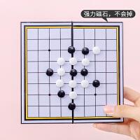 磁性飞行棋便携式折叠儿童五子棋黑白棋盘游戏益智玩具