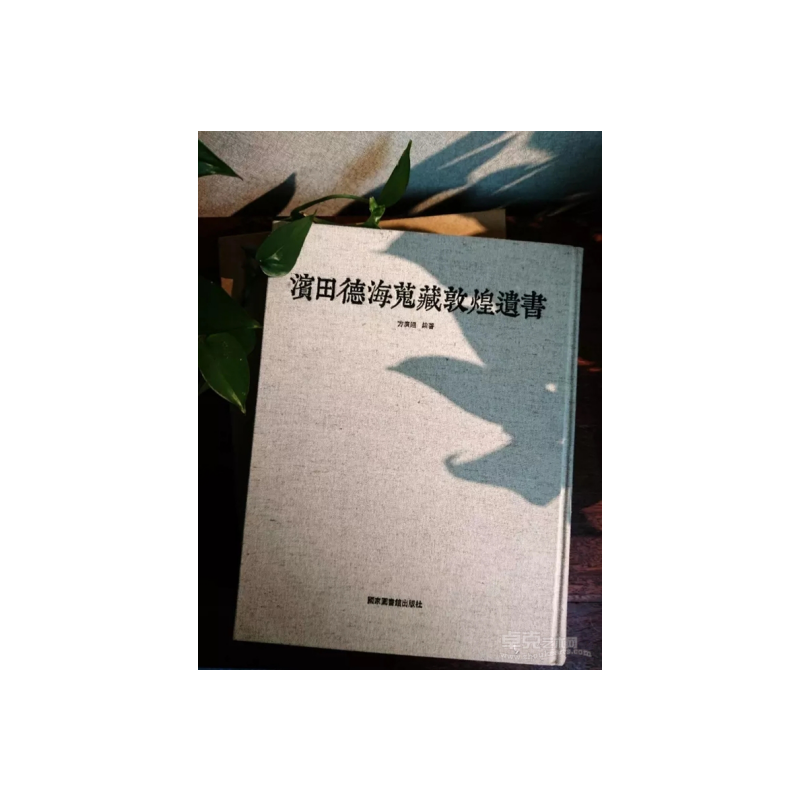 滨田德海搜藏敦煌遗书》(一册)
