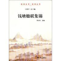 钱塘楹联集锦/杭州丛书