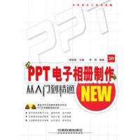 PPT电子相册制作从入门到精通 9787113116804 谭浩强,申明著 中国铁道出版社