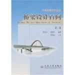 桥梁设计百问(第2版)