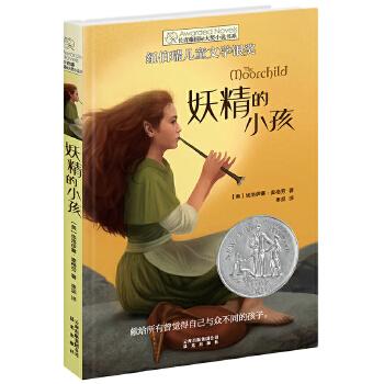 长青藤国际大奖小说书系:妖精的小孩 (纽伯瑞儿童文学银奖作品,一个关于自我发现的奇幻故事,献给所有曾觉得自己与众不同的孩子)