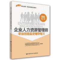 企业人力资源管理师(四级)职业技能鉴定辅导练习(第2版)――1+X职业技术・职业资格培训教材