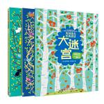 英国幼儿经典情景大迷宫(共3册)