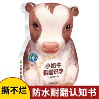 辞海版认知成长百科・萌宝认知启蒙系列・小奶牛看图识字