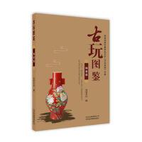 古玩图鉴:陶瓷篇 9787559201256 传世文化 北京美术摄影出版社