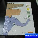 【旧书二手书9成新】小象散步:儿童之友 /中野弘隆 南海出版公司