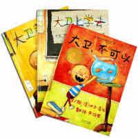 大卫不可以绘本系列 大卫惹麻烦全套正版精装3册启发大卫上学去宝宝少儿童绘本幼儿图书0-1-2-3-4-5-6-7-8-