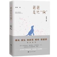 """正版现货 爸爸是只""""狗"""" 北京时代华文书局"""