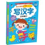 幼儿学前描红游戏本. 写汉字. 汉字描红. 1