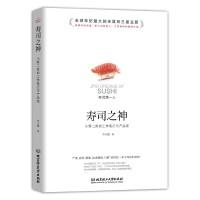 寿司之神:小野二郎的工作笔记与产品观