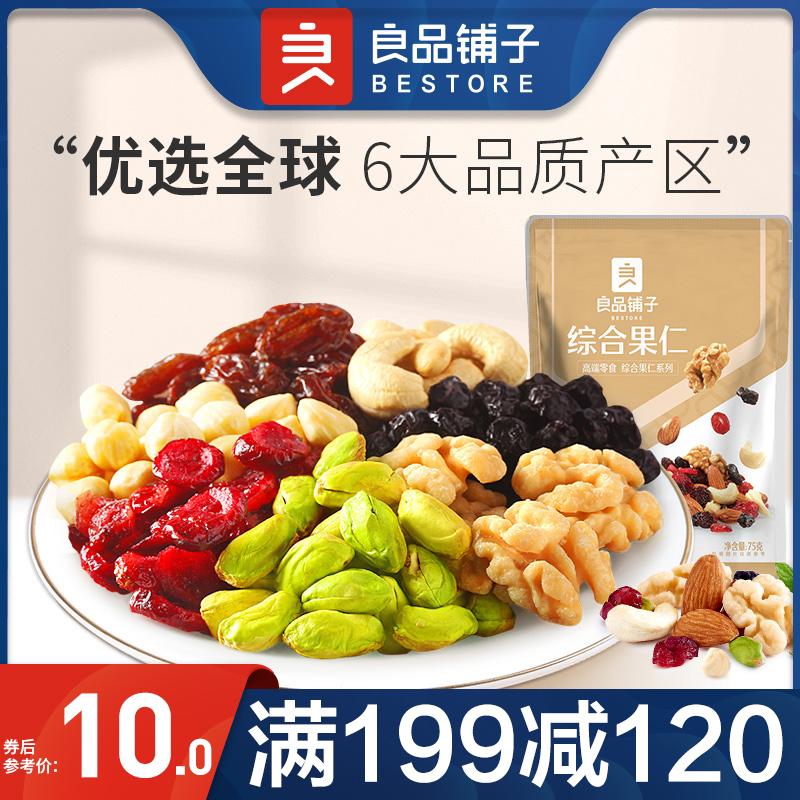 满减【良品铺子综合果仁75g*1袋】 混合每日坚果零食小吃干果组合