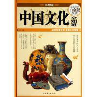 中国文化全知道(超值全彩白金版经典典藏)(精)