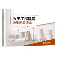 火电工程建设典型问题清单