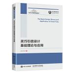 国之重器出版工程 灵巧引信设计基础理论与应用