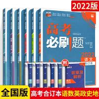 2021高考必刷题合订本 文科全套6本语文数英政史地六本 高3高三高考文科 各版本通用 高中专题训练高考真题练习 67理