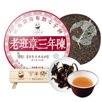 【老班章三年熟茶357g】300年�淞洳枰�199 普洱生茶饼 普洱茶叶 开古 包邮 地方特色