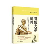 世界文明史话凯撒大帝密码:伟大的古罗马文明