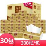 【加赠保湿纸不加价】300张/包原木抽纸面巾纸纸巾餐巾纸批发