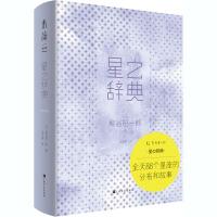 星之辞典 上海文化出版社
