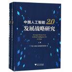 中国人工智能2.0发展战略研究