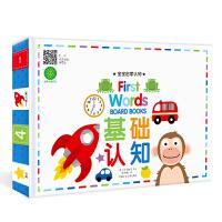 中英双语幼儿早教迷你纸板书・基础认知