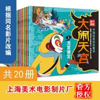 中国经典获奖童话 黑猫警长+葫芦兄弟+大闹天宫+哪吒闹海(彩色大字注音版 套装全20册)